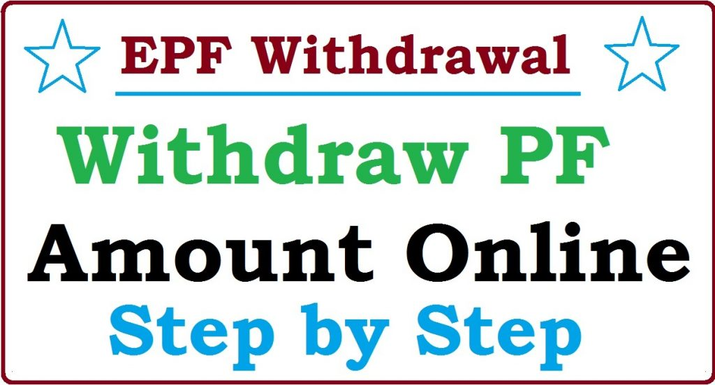 EPF Withdraw online